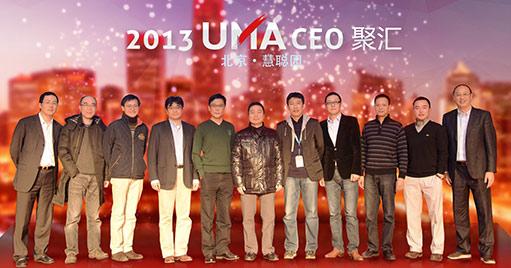 UMA CEO聚会-北京·慧聪网